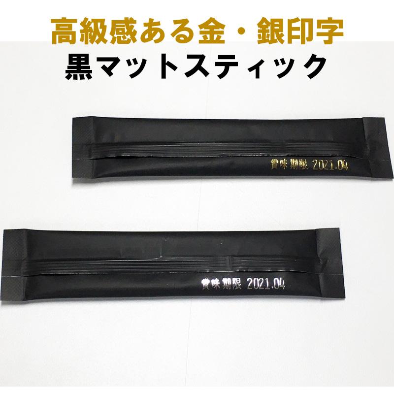 金色・銀色印字黒マットフィルムスティック充填OEM