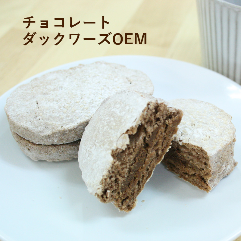ダックワーズ(菓子製造OEM)