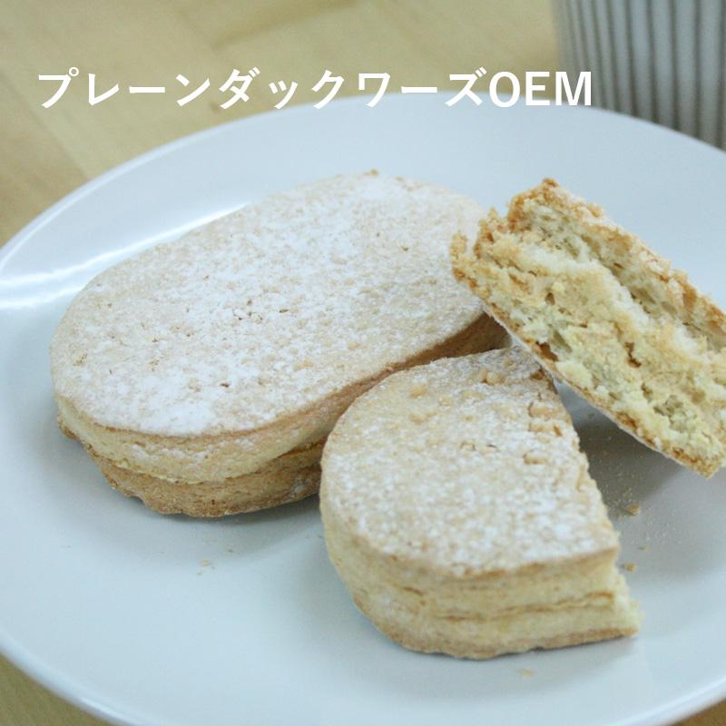 プレーンダックワーズ(菓子製造OEM)