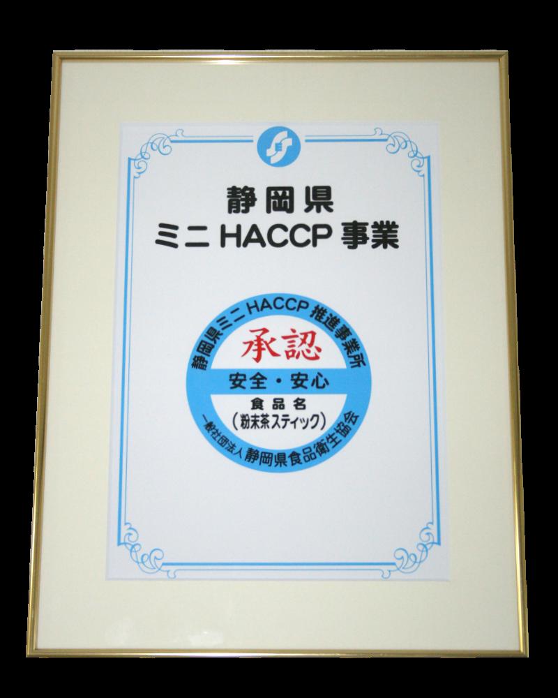 HACCP(ハサップ)認証