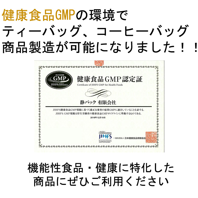 健康食品GMP認証を取得しました