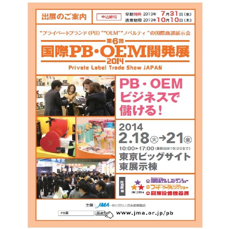2014第6回国際PB・OEM開発展に出店いたしました