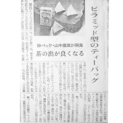 1987年日経新聞掲載 静パック三角ティーバッグ開発記事