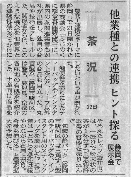 ふじのくに総合食品開発展2015 静岡新聞掲載